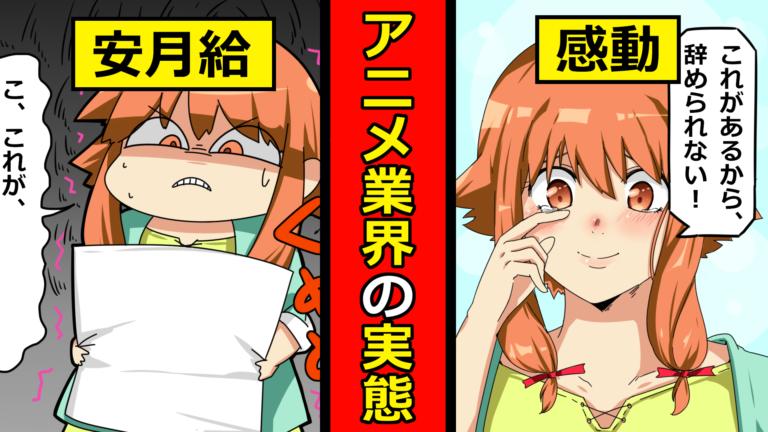 アニメ 雑学